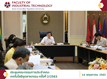 The 2nd Committee Meeting of the Faculty of Industrial Technology (2/2020)