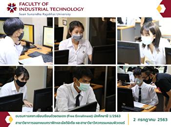 อบรมการลงทะเบียนเรียนด้วยตนเอง (Free Enrollment) นักศึกษาปี 1/2563สาขาวิชาการออกแบบกราฟิกและมัลติมิเดีย และสาขาวิชาวิศวกรรมคอมพิวเตอร์