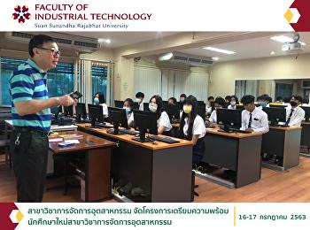 สาขาวิชาการจัดการอุตสาหกรรม จัดโครงการเตรียมความพร้อม นักศึกษาใหม่สาขาวิชาการจัดการอุตสาหกรรม