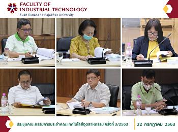 ประชุมคณะกรรมการประจำคณะเทคโนโลยีอุตสาหกรรม ครั้งที่ 3/2563