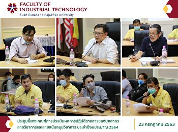 ประชุมชี้แจงเกณฑ์การประเมินผลการปฏิบัติราชการของบุคลากรสายวิชาการและสายสนับสนุนวิชาการ ประจำปีงบประมาณ 2564