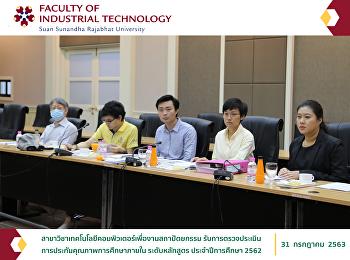 สาขาวิชาเทคโนโลยีคอมพิวเตอร์เพื่องานสถาปัตยกรรม รับการตรวจประเมินการประกันคุณภาพการศึกษาภายใน ระดับหลักสูตร ประจำปีการศึกษา 2562