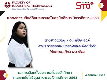 ผลการเลือกตั้งประธานสโมสรนักศึกษา คณะเทคโนโลยีอุตสาหกรรม ปีการศึกษา 2563