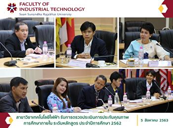 สาขาวิชาเทคโนโลยีไฟฟ้า รับการตรวจประเมินการประกันคุณภาพการศึกษาภายใน ระดับหลักสูตร ประจำปีการศึกษา 2562