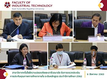 สาขาวิชาเทคโนโลยีความปลอดภัยและอาชีวอนามัย รับการตรวจประเมินการประกันคุณภาพการศึกษาภายใน ระดับหลักสูตร ประจำปีการศึกษา 2562