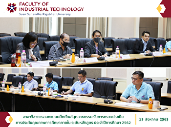 สาขาวิชาการออกแบบผลิตภัณฑ์อุตสาหกรรม รับการตรวจประเมินการประกันคุณภาพการศึกษาภายใน ระดับหลักสูตร ประจำปีการศึกษา 2562