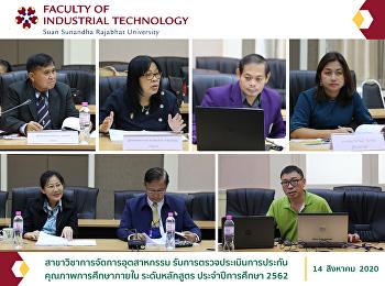 สาขาวิชาการจัดการอุตสาหกรรม รับการตรวจประเมินการประกันคุณภาพการศึกษาภายใน ระดับหลักสูตร ประจำปีการศึกษา 2562