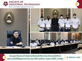 ประชุมหารือคณะดำเนินงานสโมสรนักศึกษาและตัวแทนนักศึกษา คณะเทคโนโลยีอุตสาหกรรม ประจำปีการศึกษา 2563 ครั้งที่ 1/2563