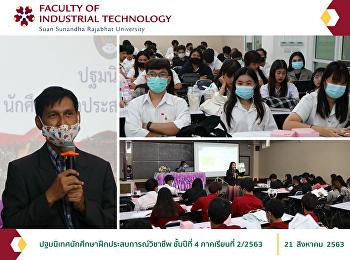 ปฐมนิเทศนักศึกษาฝึกประสบการณ์วิชาชีพ ชั้นปีที่ 4 ภาคเรียนที่ 2/2563