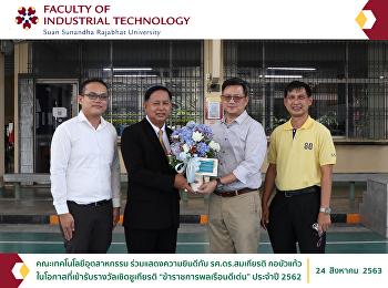 """คณะเทคโนโลยีอุตสาหกรรม ร่วมแสดงความยินดีกับ รศ.ดร.สมเกียรติ กอบัวแก้ว ในโอกาสที่เข้ารับรางวัลเชิดชูเกียรติ """"ข้าราชการพลเรือนดีเด่น"""" ประจำปี 2562"""