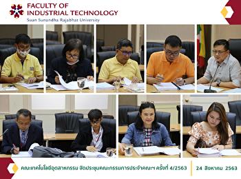 คณะเทคโนโลยีอุตสาหกรรม จัดประชุมคณะกรรมการประจำคณะฯ ครั้งที่ 4/2563