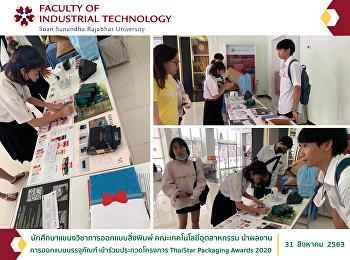 นักศึกษาแขนงวิชาการออกแบบสิ่งพิมพ์ คณะเทคโนโลยีอุตสาหกรรม นำผลงาน การออกแบบบรรจุภัณฑ์ เข้าร่วมประกวดโครงการ ThaiStar Packaging Awards 2020