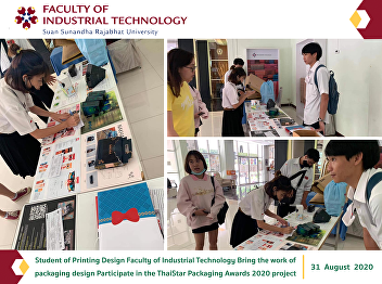 Student of Printing Design Faculty of Industrial Technology Bring the work of packaging design Participate in the ThaiStar Packaging Awards 2020 project