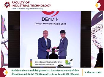 ศิษย์เก่าคนเก่ง คณะเทคโนโลยีอุตสาหกรรม รับรางวัลการประกวดสินค้าไทยที่มีการออกแบบดี ประจำปี 2563 Design Excellence Award 2020 (DEmark)