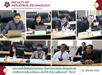 """คณะเทคโนโลยีอุตสาหกรรม รับการตรวจประเมินคุณภาพการศึกษาภายใน ระดับคณะ ประจำปี 2562 อยู่ในเกณฑ์ """" ดีมาก"""""""