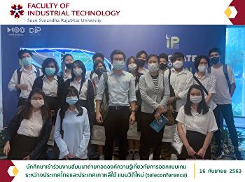 นักศึกษาเข้าร่วมงานสัมมนาถ่ายทอดองค์ความรู้เกี่ยวกับการออกแบบเกม ระหว่างประเทศไทยและประเทศเกาหลีใต้ แบบวิถีใหม่ (teleconference)
