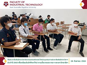 ทีมประชาสัมพันธ์สาขาวิชาวิศวกรรมคอมพิวเตอร์ จัดประชุมแผนการประชาสัมพันธ์สาขาวิชาฯ ประจำปี 2563 เพื่อเตรียมรับนักศึกษาใหม่ ตามนโยบายของ คณะฯ และมหาวิทยาลัยฯ
