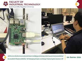 นักศึกษาสาขาวิชาวิศวกรรมคอมพิวเตอร์ ช่วยอาจารย์ปฏิญญาณ์ แสงอรุณ หัวหน้าแขนงการออกแบบผลิตภัณฑ์และบรรจุภัณฑ์ เก็บผลงานวิจัยเรื่อง