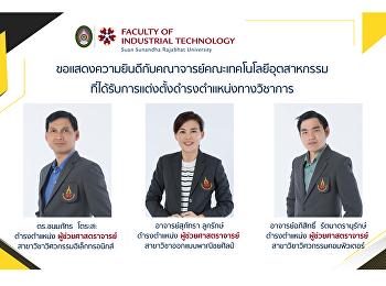 คณะเทคโนโลยีอุตสาหกรรม ขอแสดงความยินดีกับคณาจารย์ทั้ง 3 ท่าน