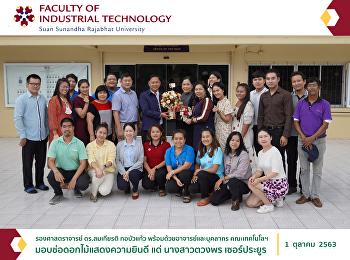 รองศาสตราจารย์ ดร.สมเกียรติ กอบัวแก้ว พร้อมด้วยอาจารย์และบุคลากร คณะเทคโนโลฯ มอบช่อดอกไม้แสดงความยินดี แด่ นางสาวตวงพร เซอร์ประยูร