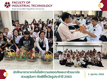 นักศึกษาสาขาเทคโนโลยีความปลอดภัยและอาชีวอนามัย สวนสุนันทา จัดพิธีไหว้ครูประจำปี 2563