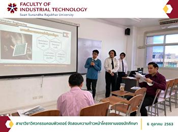 สาขาวิชาวิศวกรรมคอมพิวเตอร์ จัดสอบความก้าวหน้าโครงงานของนักศึกษา