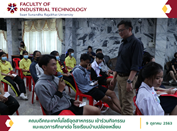 คณบดีคณะเทคโนโลยีอุตสาหกรรม เข้าร่วมกิจกรรมแนะแนวการศึกษาต่อ โรงเรียนบ้านปล่องเหลี่ยม