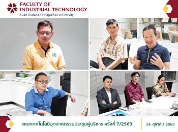 คณะเทคโนโลยีอุตสาหกรรมประชุมผู้บริหาร ครั้งที่ 7/2563