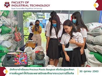นักศึกษาเข้าเยี่ยมชม Precious Plastic Bangkok เพื่อเรียนรู้และศึกษา การเพิ่มมูลค่าให้กับขยะพลาสติกและศึกษากระบวนการรีไซเคิล