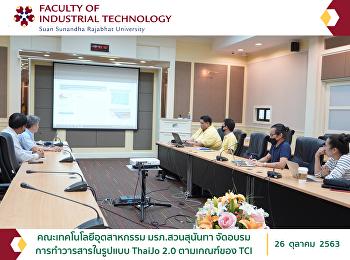 คณะเทคโนโลยีอุตสาหกรรม มรภ.สวนสุนันทา จัดอบรมการทำวารสารในรูปแบบ ThaiJo 2.0 ตามเกณฑ์ของ TCI