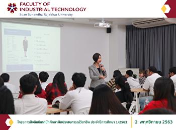 โครงการปัจฉิมนิเทศนักศึกษาฝึกประสบการณ์วิชาชีพ ประจำปีการศึกษา 1/2563