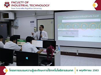 Train knowledge and skills in the use of information technology