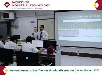 โครงการอบรมความรู้และทักษะการใช้เทคโนโลยีสารสนเทศ