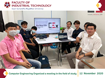 Computer Engineering Organized a meeting in the field of study