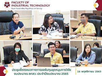 ประชุมชี้แจงแนวทางการขอรับทุนอุดหนุนการวิจัย งบประมาณ สกสว. ประจำปีงบประมาณ 2565