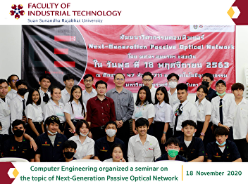 Computer Engineering organized a seminar project  on the topic of Next-Generation Passive Optical Network