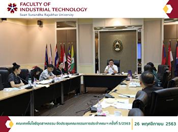 คณะเทคโนโลยีอุตสาหกรรม จัดประชุมคณะกรรมการประจำคณะฯ ครั้งที่ 5/2563