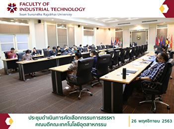 ประชุมดำเนินการคัดเลือกกรรมการสรรหา คณบดีคณะเทคโนโลยีอุตสาหกรรม