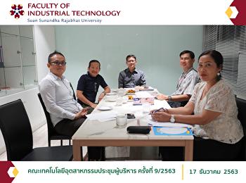 คณะเทคโนโลยีอุตสาหกรรมประชุมผู้บริหาร ครั้งที่ 9/2563