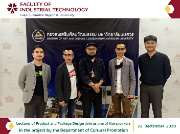 Lecturer of Product and Package Design Join as one of the speakers in the project by the Department of Cultural Promotion