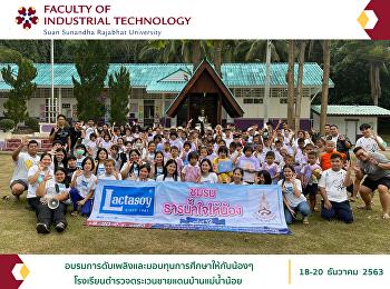 Fire training and scholarship donation to children. Ban Mae Noi Border Patrol Police School