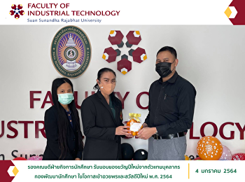 Deputy Dean for Student Affairs Receive a New Year gift from the Student Development Division personnel representative On the occasion of greeting and Happy New Year 2021