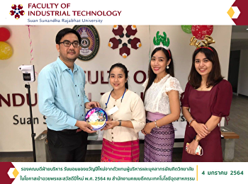 Deputy Dean for Administration Receive a new year gift from representatives of executives and personnel of the graduate school. On the occasion of greeting and Happy New Year 2021 at the Office of the Dean, Faculty of Industrial Technology