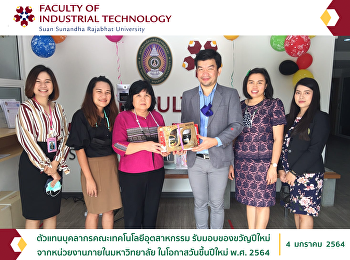 Representatives of Faculty of Industrial Technology Receive a New Year's gift from the department within the university. On the occasion of New Year's Day 2021