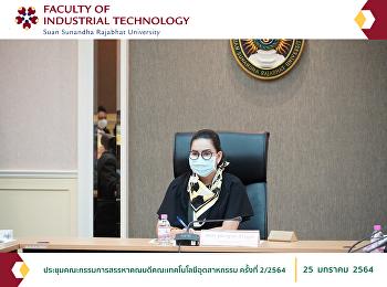 ประชุมคณะกรรมการสรรหาคณบดีคณะเทคโนโลยีอุตสาหกรรม ครั้งที่ 2/2564