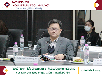 Dean of the Faculty of Industrial Technology Attended the Executive Committee Meeting of Suan Sunandha Rajabhat University No. 2/2021
