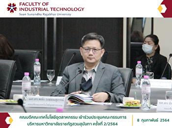 คณบดีคณะเทคโนโลยีอุตสาหกรรม เข้าร่วมประชุมคณะกรรมการบริหารมหาวิทยาลัยราชภัฏสวนสุนันทา ครั้งที่ 2/2564