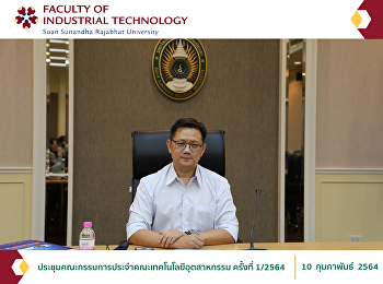 Meeting of the Board of Industrial Technology Committee No. 1/2021