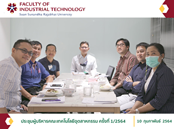 Executive Meeting of the Faculty of Industrial Technology No. 1/2021