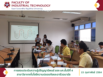 The Thesis Assessment Examination of the 4th year students in the field of Occupational Health and Safety Technology